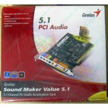 Звуковая карта Genius Sound Maker Value 5.1 в Копейске, звуковая плата Genius Sound Maker Value 5.1 (Копейск)